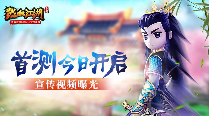 《热血江湖》手游首测今日开启 宣传视频曝光